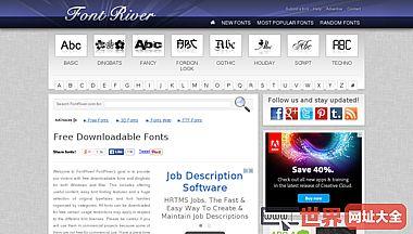 免费多国字体下载网