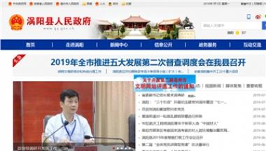 安徽省涡阳县人民政府