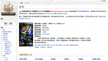 多玩《怪物猎人P3》中文数据库