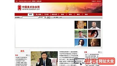 中国美术协会网
