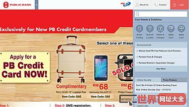 马来西亚大众银行官网