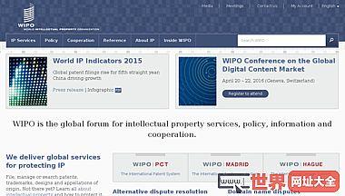世界知识产权组织官方网站
