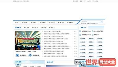 鹤壁市人民政府网