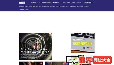 B92电台和互联网电视新闻站的人
