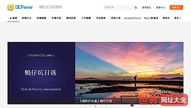 DCFever.com 香港最受歡迎數碼產品資訊互動平台