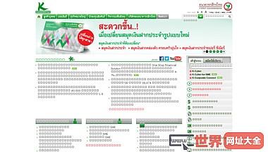 泰国泰华农业银行官网