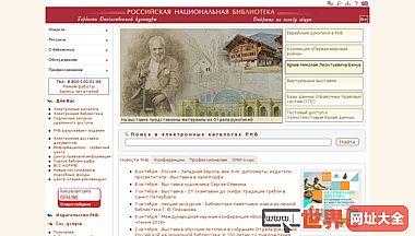 俄罗斯国家图书馆