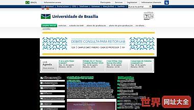 巴西利亚大学官网
