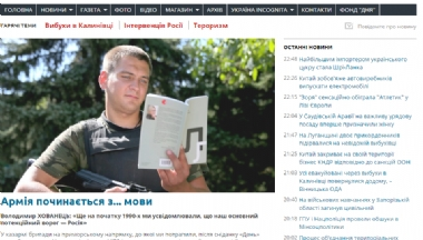 乌克兰日报