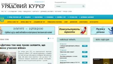 乌克兰政府信使报