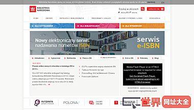 波兰国家图书馆