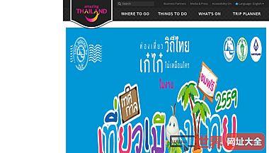 泰国旅游局官网