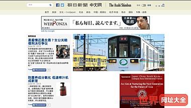 朝日新闻网_朝日新闻中文网 asahichinese.com