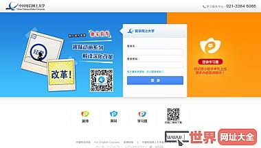 中国电信网上大学网_中国电信网上大学 myctu.cn